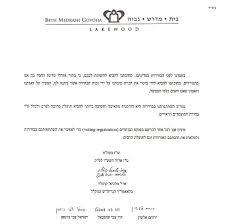 the lakewood scoop lakewood bmg roshei yeshivah release letter