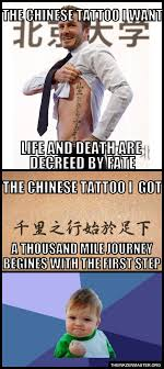 Funny Chinese Meme - the chinese tattoo i got