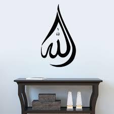 Muslim Home Decor by Aliexpress Com Buy Islamic Muslim Arabic Bismillah Home Decor