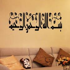 Wall Stickers For Home Decoration by Aliexpress Com Buy Muslim Allah Arabic Islamic Wall Sticker