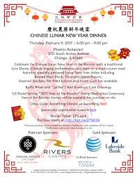 Chinatown Chicago Map by 2017 Chinese Lunar New Year Dinner Chicago Chinatown Chamber
