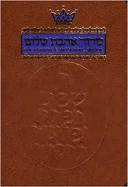 pocket siddur the complete artscroll siddur pocket size artscroll mesorah