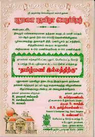 gruhapravesam invitation templates in tamil infoinvitation co