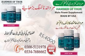 original hammer thor in pakistan 30 capsules hafizabad 422afc6d