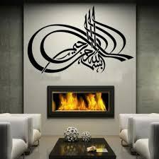 Designer Wall Art Stickers Online Buy Wholesale Islamic Wall Art - Wall art designer
