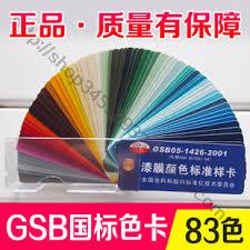 gsb color standard color chart paint color card china paint color