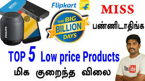 flipkart home theater 5 1 top 5 low price products flipkart big billion day offers loud