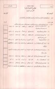 bise malakand board hssc 11th 12th model papers 2017 download pdf