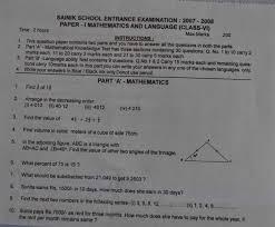 sainik last year question paper of 6th class entrance exam