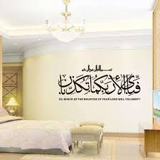 stickers muraux citations chambre dieu allah coran islamique stickers muraux citations musulman