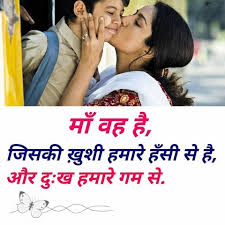 quotes on mother in hindi mom quotes