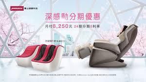 Fuji Massage Chair Ec 3800 by 喬山健康科技 父親節送您if世界級的感動 Fujiiryoki深感動按摩椅