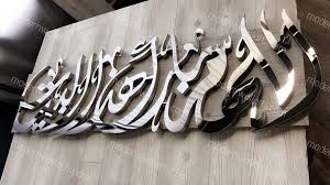 Wooden Art Home Decorations God Allah Bless This Home Art In Stainless Steel And Wood