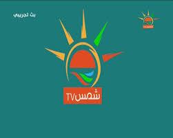 cuisine tv frequence تردد قناة شمس tv الجزائرية الجديد على النايل سات frequence chams tv