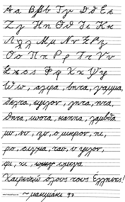 i u0027ve given greek cursive a try is it legible greek