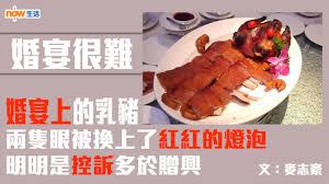 cuisine b駭inoise 人面獸心 最愛姚子羚 麥志豪 now 新聞