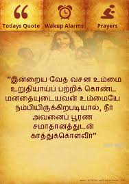 wedding quotes tamil tamil bible alarm 1 8 apk android lifestyle apps