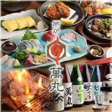 hygi鈩e cuisine 燃炉 萬丸 グルメ情報 地球の歩き方 日本の歩き方