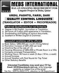 journalists jobs in pakistan newspapers urdu news quality control linguists translators job opportunity 2018 jobs