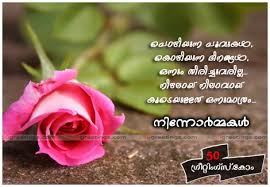 wedding wishes malayalam scrap malayalam quotes images pictures greetings status messages
