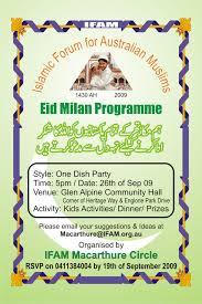Eid Invitation Card Eid Party Invitation Card Unusual Srilaktv Com