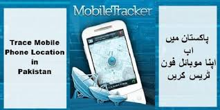 find location of phone number on map how to trace mobile number in pakistan how to trace mobile