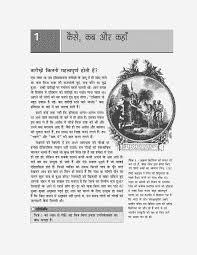 ncert hindi class 8 history flexiprep