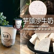 vid駮 de cuisine 芋頭沙牛奶 手工黑糖珍珠 大甲芋頭的特色就是 綿 鬆 粉 香 q