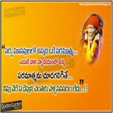quote garden success sai baba quotes on life in hindi