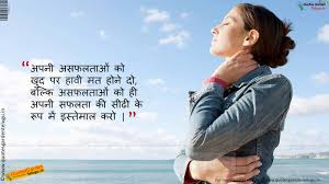 quote garden success best hindi inspirational success sms whatsapp quotes anmolvachan