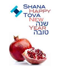shana tova שנה טובה a happy new year hadassah international