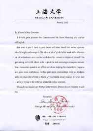 awesome collection of sample recommendation letter for student