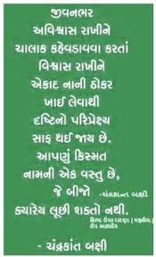 wedding quotes gujarati pin by pravin haribhai on gujarati suvichar