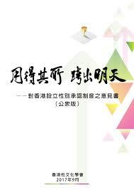 bureau v駻itas certification 用得其所跨出明天 對香港設立性別承認制度之意見書 公眾版 by