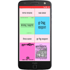 odia book in odia font android apps on google play