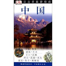 china travel guide book china travel guide book shopping guide at