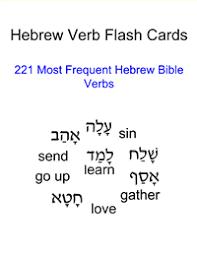 Flashcards Kindle Hebrew Kindle Ebooks Hebrew Food Words Flashcards And Biblical