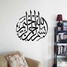wall stickers murals new islamic muslim words decals home 3d wall stickers murals vinyl