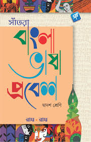 welcome to santra publication pvt ltd one of the leading