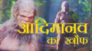 123 Movies Aadimanav Ka Khauf Full Movie 2017 123 Movies Videos