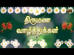 wedding wishes tamil anniversary wishes in tamil tamil online forum