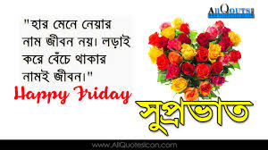 bengali morning quotes wshes for whatsapp