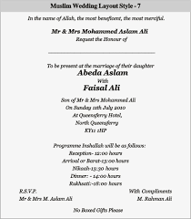 Muslim Wedding Invitation Wording Muslim Wedding Card Invitation Wording Wedding Invitation Sample