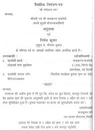 sample format of invitation letter free printable invitation design
