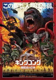 the japanese u201ckong skull island u201d poster is wonderful