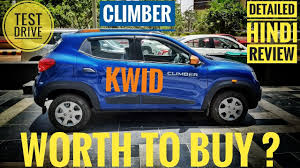 renault kuv new renault kwid climber 2017 review in hindi test drive youtube