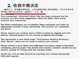 sci 论文发表流程 1 上传或写信或发 投递 dear prof editor