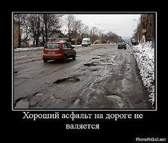 У нас две проблемы - ПР и дороги. ФОТОжаберы о состоянии украинских дорог. - Цензор.НЕТ 5787
