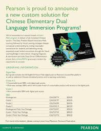Envision Math Worksheets U S Math Textbook Series Now Available In Chinese Mandarin