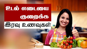 best night time food for weight loss in tamil youtube